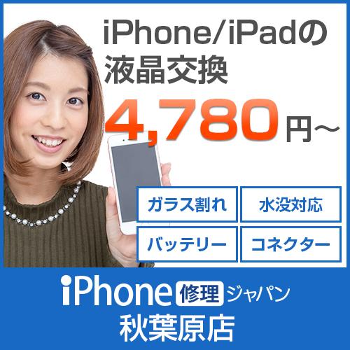 https://iphone-shuuri.jp/shop/tokyo/akihabara/