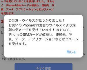 が た ウイルス まし 検出 iphone され