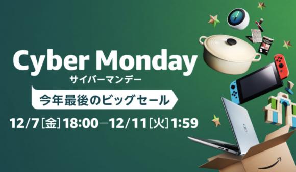 Amazon-CyberMonday-e1543850857411