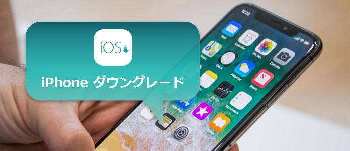 downgrade-iphone-ios-version.jpg