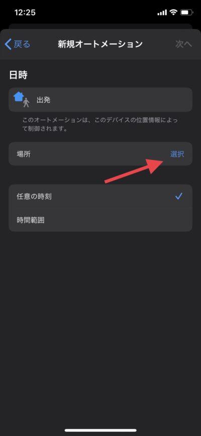iPhone Wi-Fi 自宅 自動 ON
