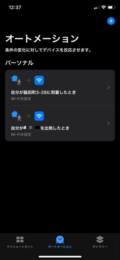 Phone Wi-Fi 自宅 自動 ON